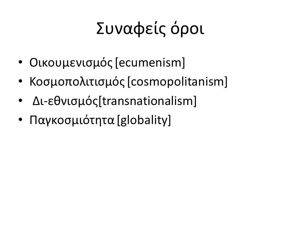 Συναφείς όροι Οικουμενισμός [ecumenism]